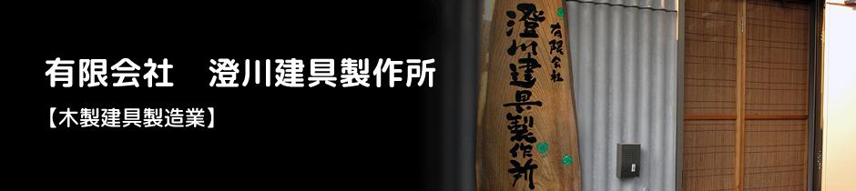 山口県下関市清末町にある、木製建具製造業「有限会社 澄川建具製作所」です。